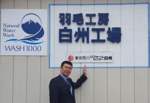 西川羽毛リフォームセンター白州にふとんの池田社長が訪問