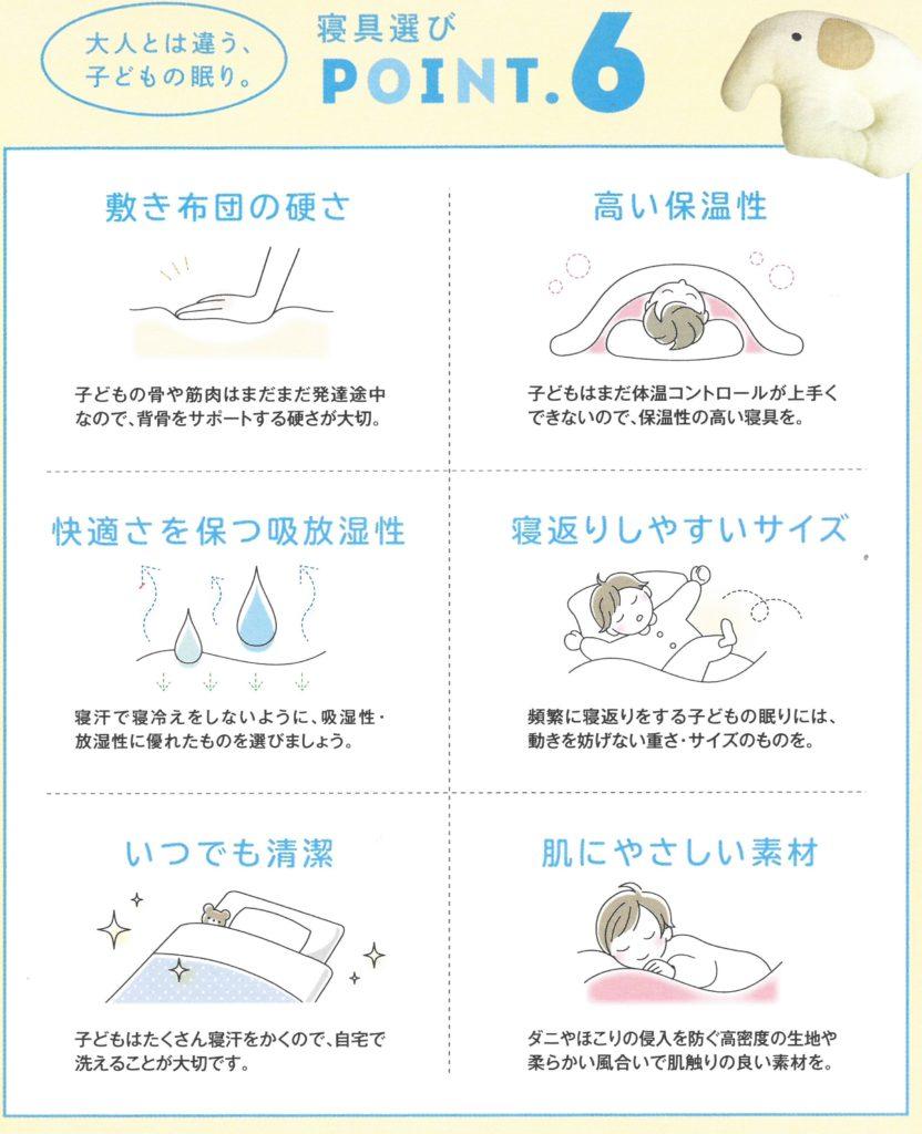 新生児用ふとんの寝具選び6つのポイント