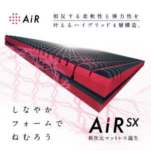 西川のAiRSX|相反する柔軟性と弾力性を叶えるハイブリッド4層構造