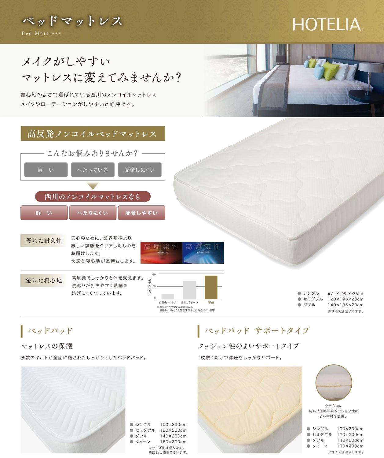 業務用ベッドマットレスのカタログ