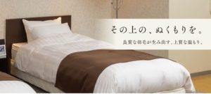 西川の業務用寝具|その上のぬくもりを。良質な羽毛が生み出す上質な温もり