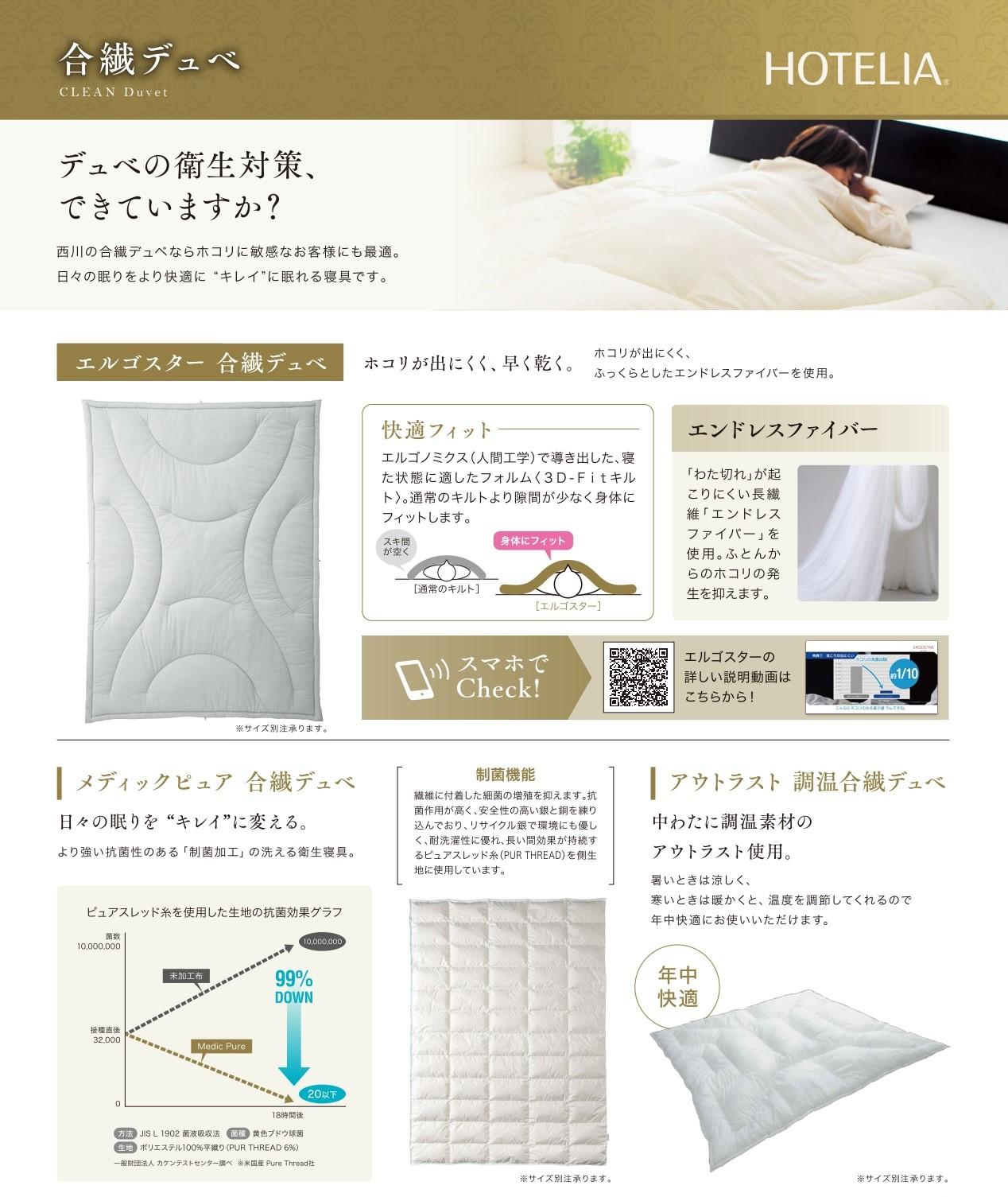 西川の業務用合繊掛布団カタログ