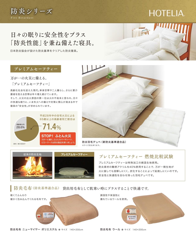 西川の業務用寝具防炎ふとんカタログ