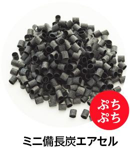 オーダー枕素材ミニ備長炭エアセル