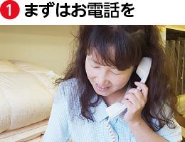 電話を受けるスタッフ