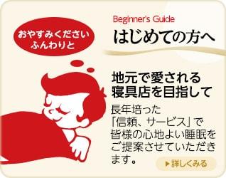 ふとんの池田を初めてご利用されるお客様向けのBuginner's Guide。地元で愛される寝具店を目指して長年培った「信頼サービス」で皆様の心地よい睡眠をご提案させていただきます。