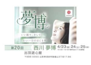 第20回西川夢博in山形開催について