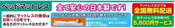 ベッドマットレス|全て安心の日本製・マットレスだけ買い替え可能