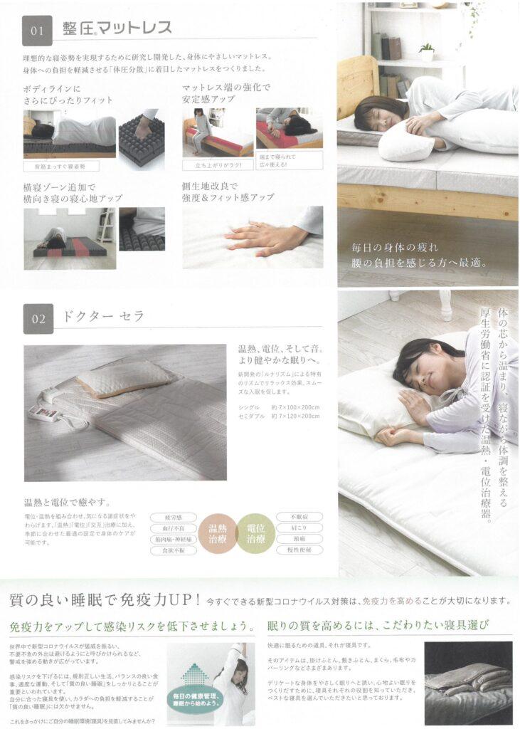 整圧マットレス、ドクターセラと質の高い睡眠で免疫力をUP!免疫力をアップして感染リスクを低下させましょう。眠りの質を高めるには、こだわりたい寝具選び