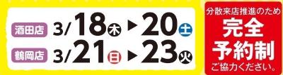 酒田店:3月18日~20日、鶴岡店3月21日~23日にて開催