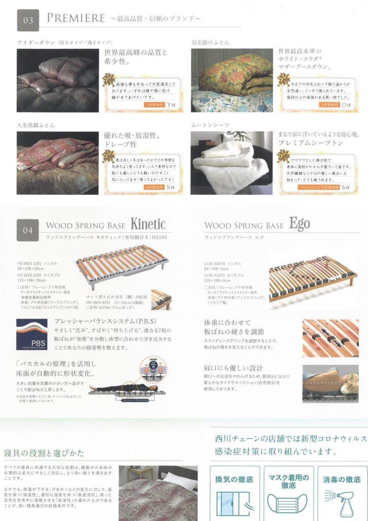 【プルミエール】最高品質・信頼のブランド【ノッティンブル】キネティックとエゴベース。寝具の役割と選び方について