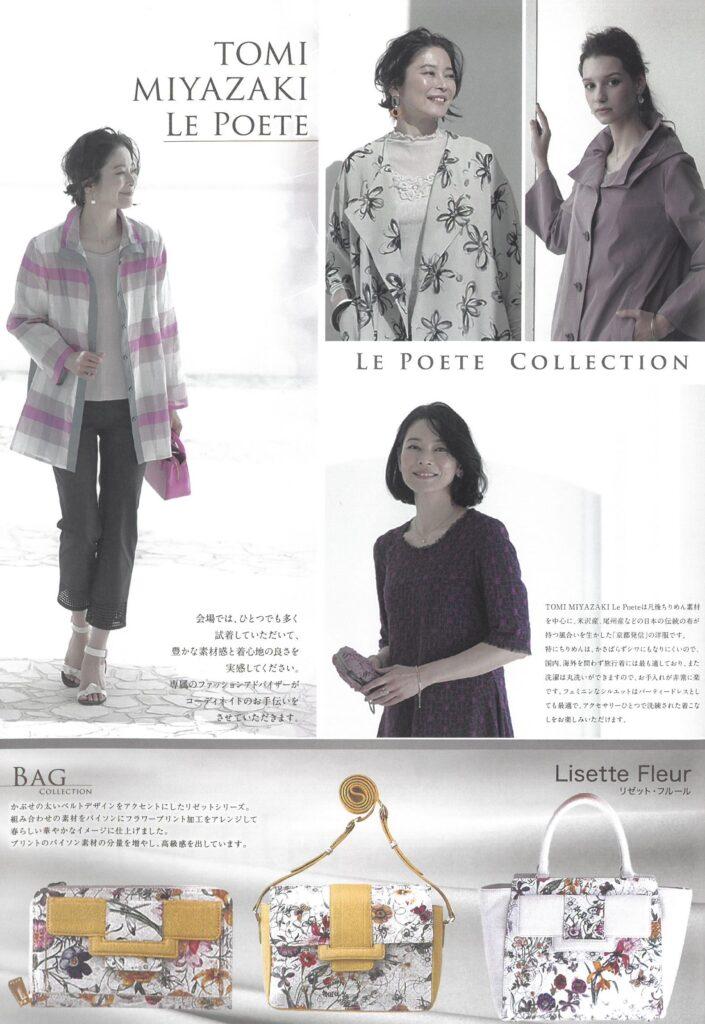 【TOMI MIYAZAKI】LE POETE COLLECTION【BAG】LISETTE FLEUR