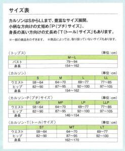 カルソンサイズ表