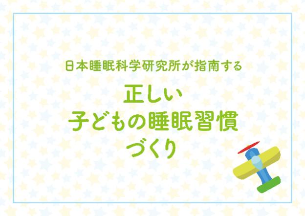 日本睡眠科学研究所が指南する正しい子どもの睡眠習慣づくり