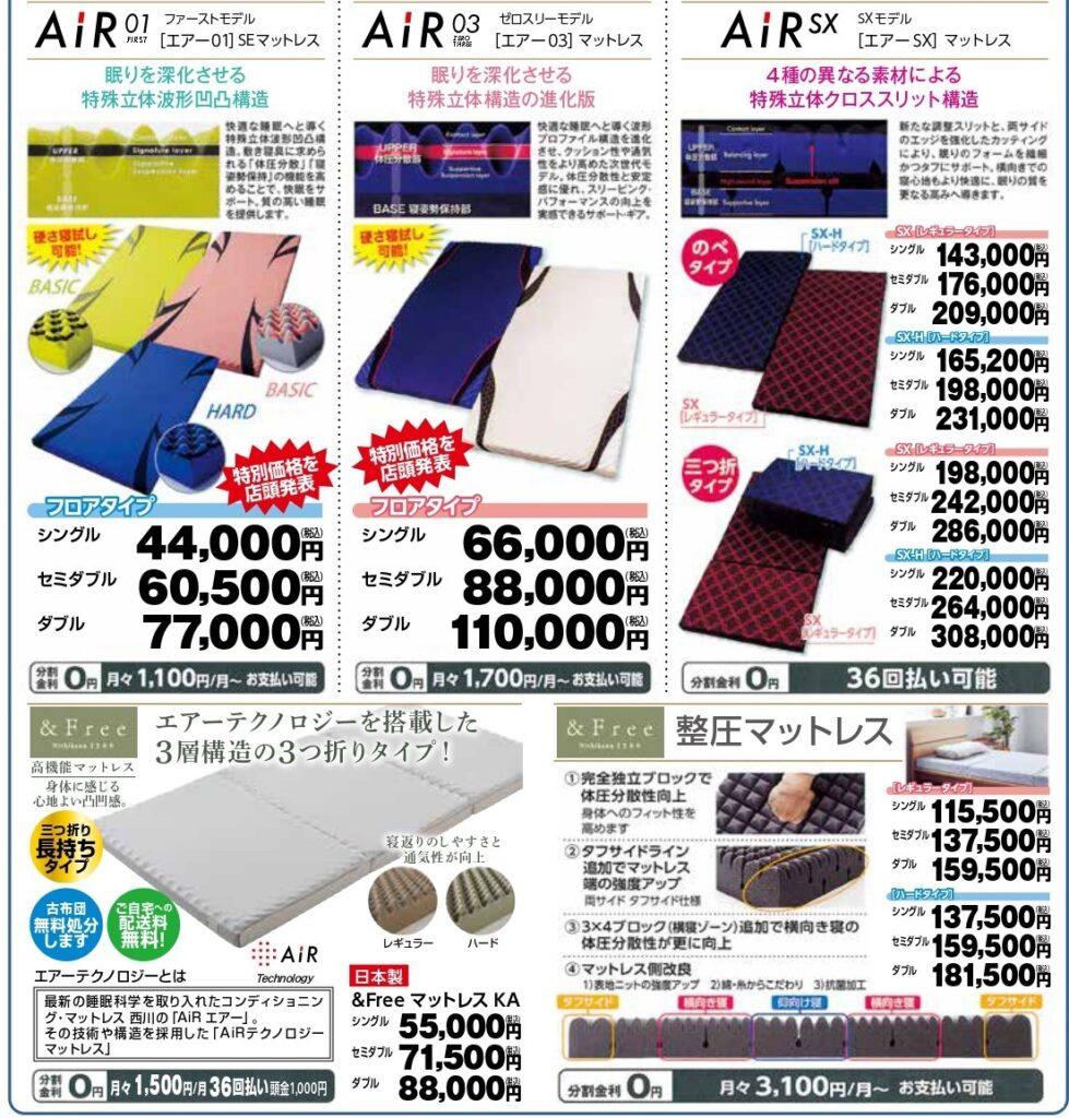 AiR01・AiR03・AiRーSX・&FreeマットレスKA・&Free整圧マットレス