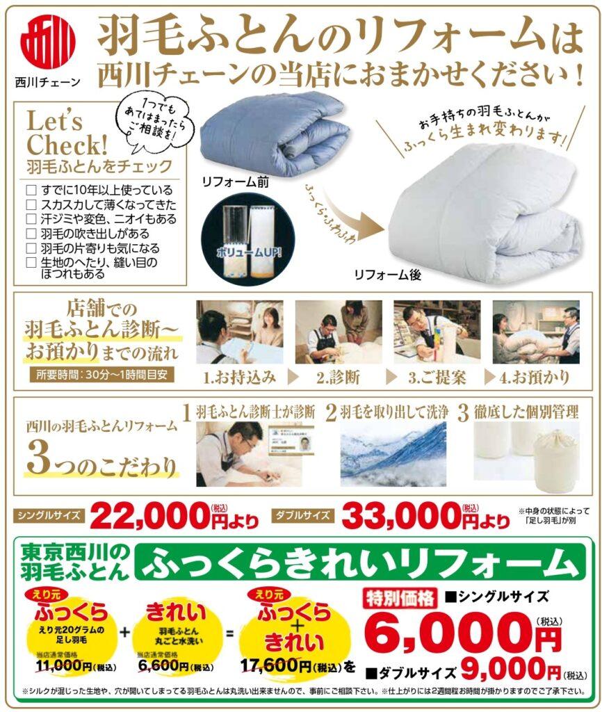 羽毛布団のリフォームは西川チェーンの当店にお任せください。