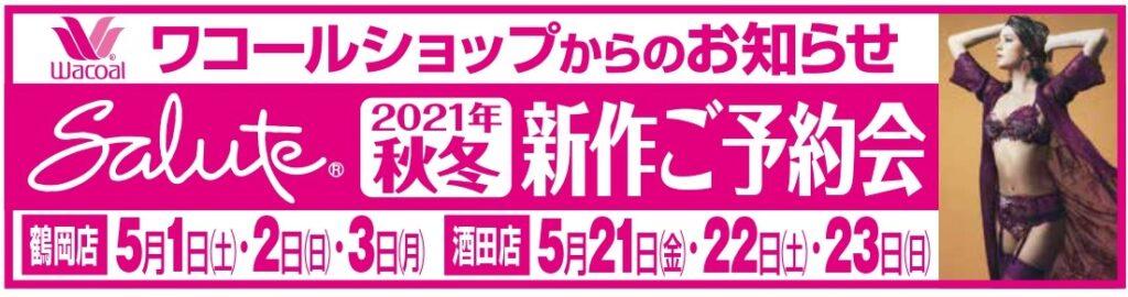 ワコールサルート2021秋冬新作ご予約会