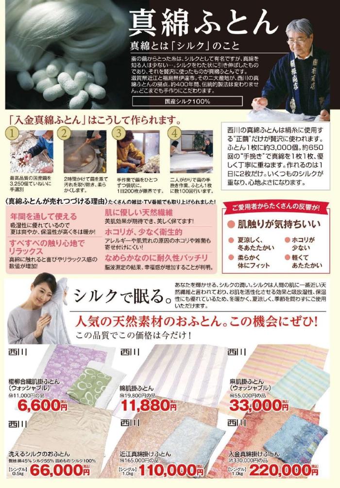 真綿布団|西川の手引き真綿ふとん。人気の天然素材のおふとん。この機会にぜひ