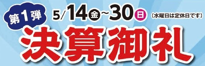 ふとんの池田決算セール5月14日(金)~30日(日)まで