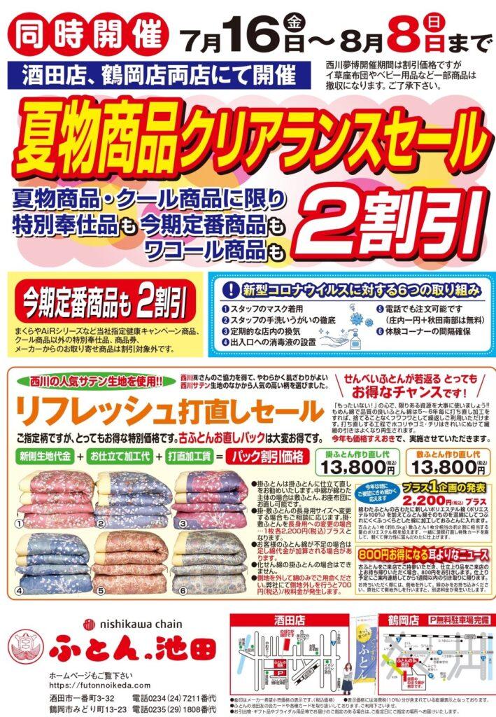 夏モノ商品クリアランスセール 夏モノ商品・クール商品に限りと特別奉仕品も定番品もレジにて2割引