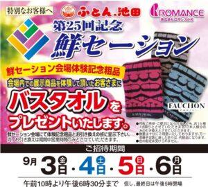 鮮セーション2021|9月3日~6日