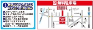 新型コロナウイルスに対する取り組み・駐車場地図