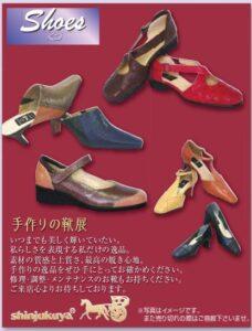 靴|新宿屋