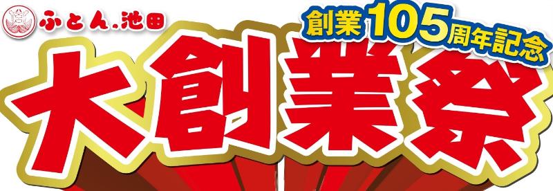 創業105周年記念大創業祭