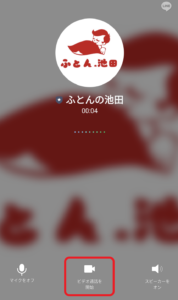 ふとんの池田LINE公式アカウントのビデオ通話ボタン